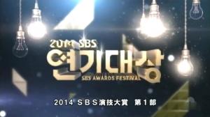 2014SBS演技大賞01部