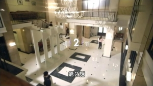 マイ シークレット ホテル02話
