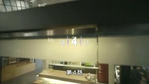 マイ シークレット ホテル04話
