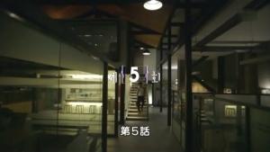 マイ シークレット ホテル05話