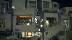 マイ シークレット ホテル06話
