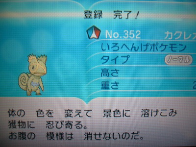 色 カクレオン図鑑
