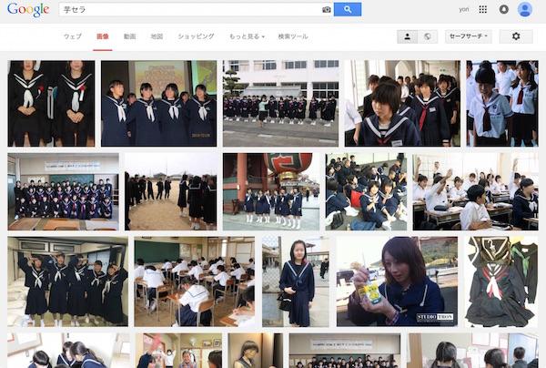 Google芋セラ検索 芋セーラー服 芋セラ