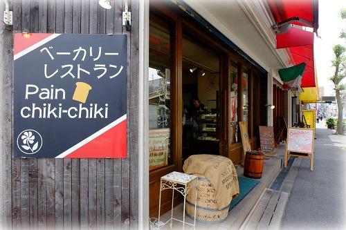 painchikichiki