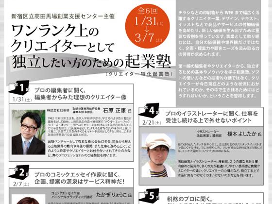 高田馬場セミナー04