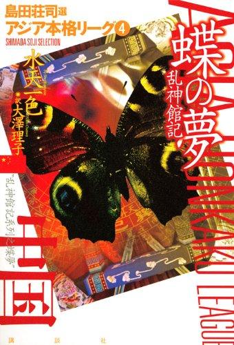 蝶の夢 乱心館記