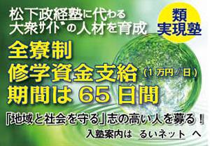http://nw.rui.ne.jp/jitsugen-j/jitsugenjuku.htm