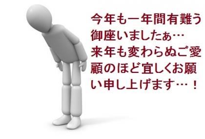 141231_感謝