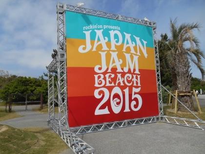 150504_JAPAN JAM BEACH 2015 _1