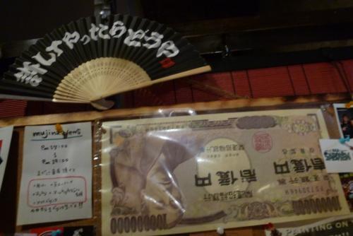 韓国居酒屋 貉 mujina さん