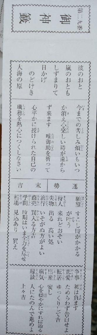 2015-01-12-omikuji-330.jpg