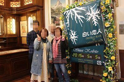 北海道2015 3016