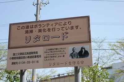 北海道2015 5003