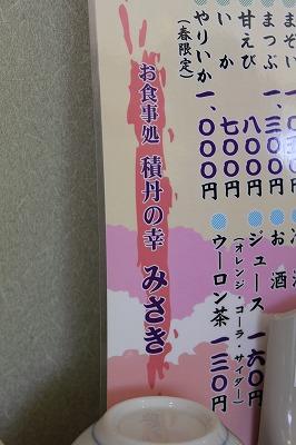 北海道2015 5044