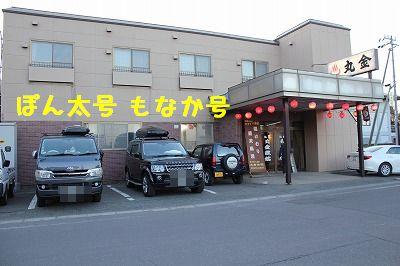 北海道2015 5077