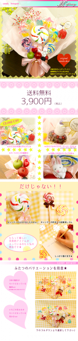 deco0037_candymatome_convert_20150325010445.png