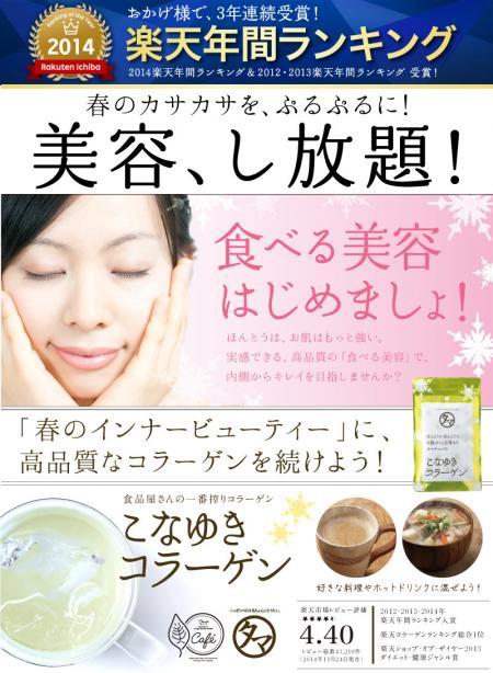 konayuki_haru2015_convert_20150402162302.jpg