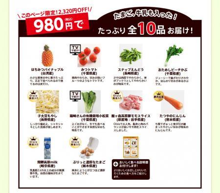 otameshi_main_syouhin21011671_convert_20150401054332.jpg