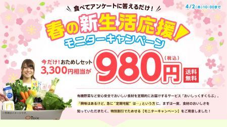 otameshi_monitor21011671_convert_20150401053459.jpg