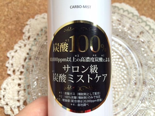 CARBO-MIST 1