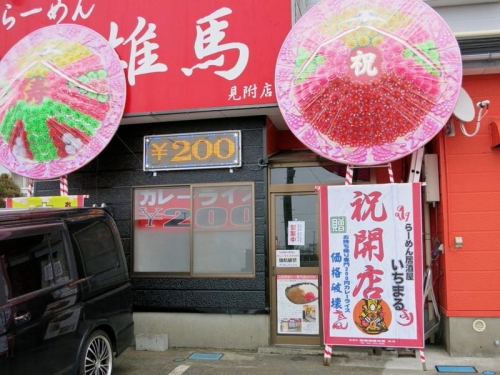 200円カレー価格破壊