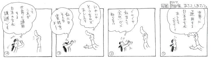 世界に通用する日本の文化
