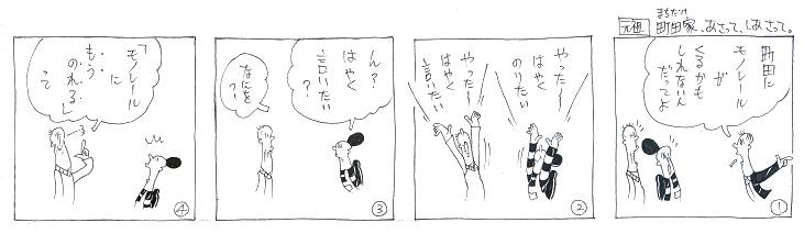 町田にモノレール??