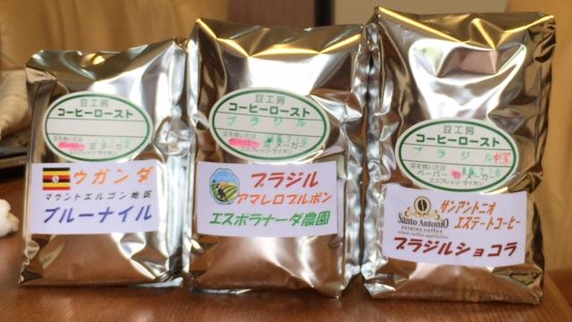 平成27年07月16日今週のコーヒー豆
