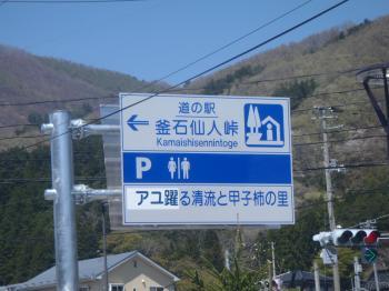道の駅 1