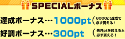 SPECIALボーナス