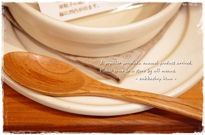 栗の木スープスプーン