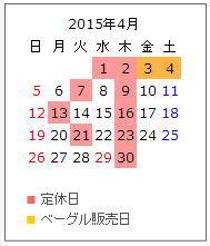 4月カレンダー 画像