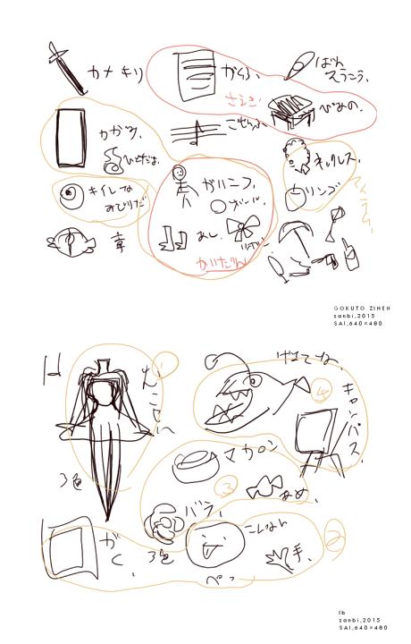 idea sketch1