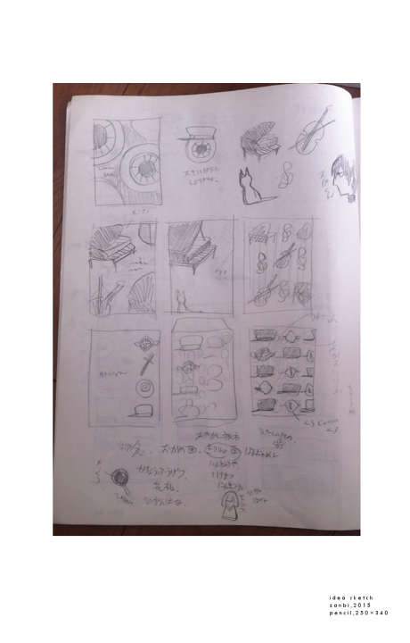 idea sketch7