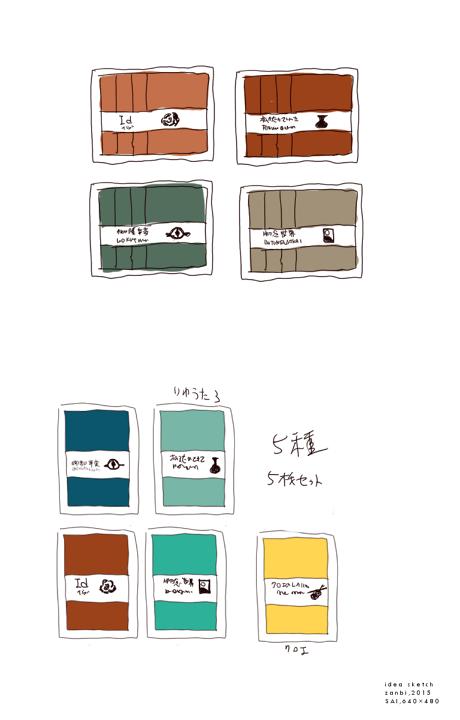 idea sketch6