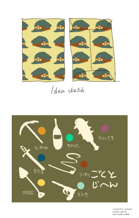 idea sketch3x