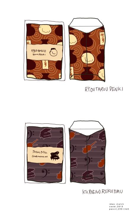 idea sketch16