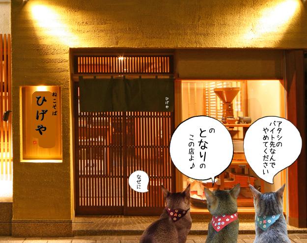 蕎麦屋_edited-2