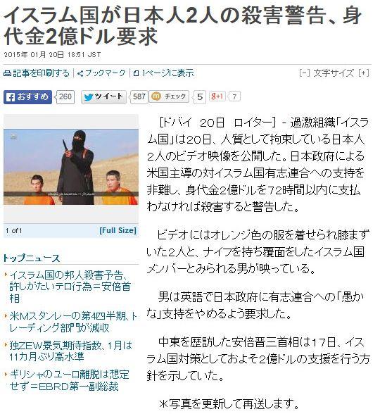 イスラム国が日本人2人の殺害警告、身代金2億ドル要求 Reuters