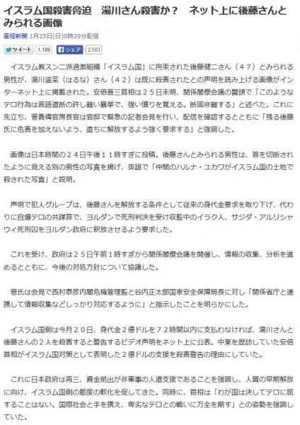 イスラム国殺害脅迫 湯川さん殺害か? ネット上に後藤さんとみられる画像 (産経新聞) - Yahoo!ニュース