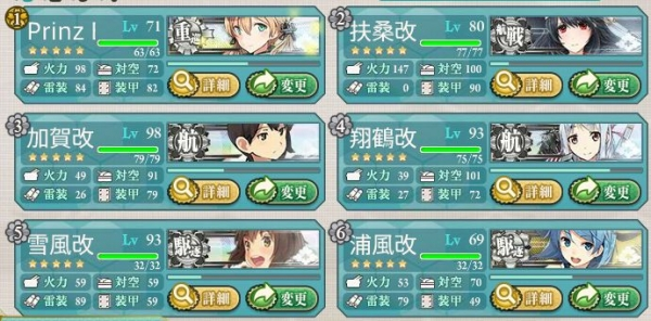 4-2攻略艦隊