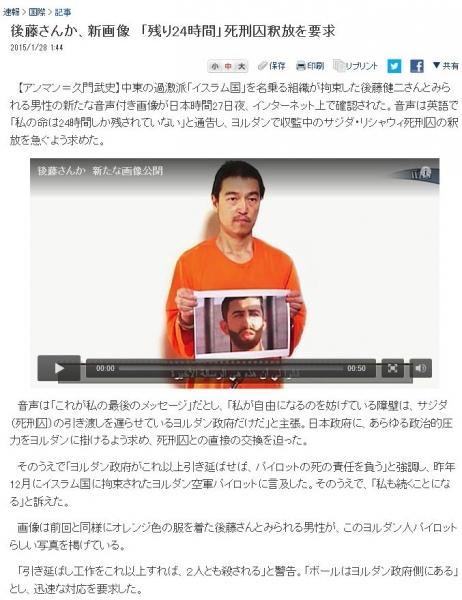 後藤さんか、新画像 「残り24時間」死刑囚釈放を要求  :日本経済新聞