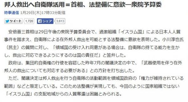 邦人救出へ自衛隊活用=首相、法整備に意欲―衆院予算委 (時事通信) - Yahoo!ニュース