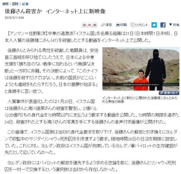 後藤さん殺害か インターネット上に新映像  :日本経済新聞
