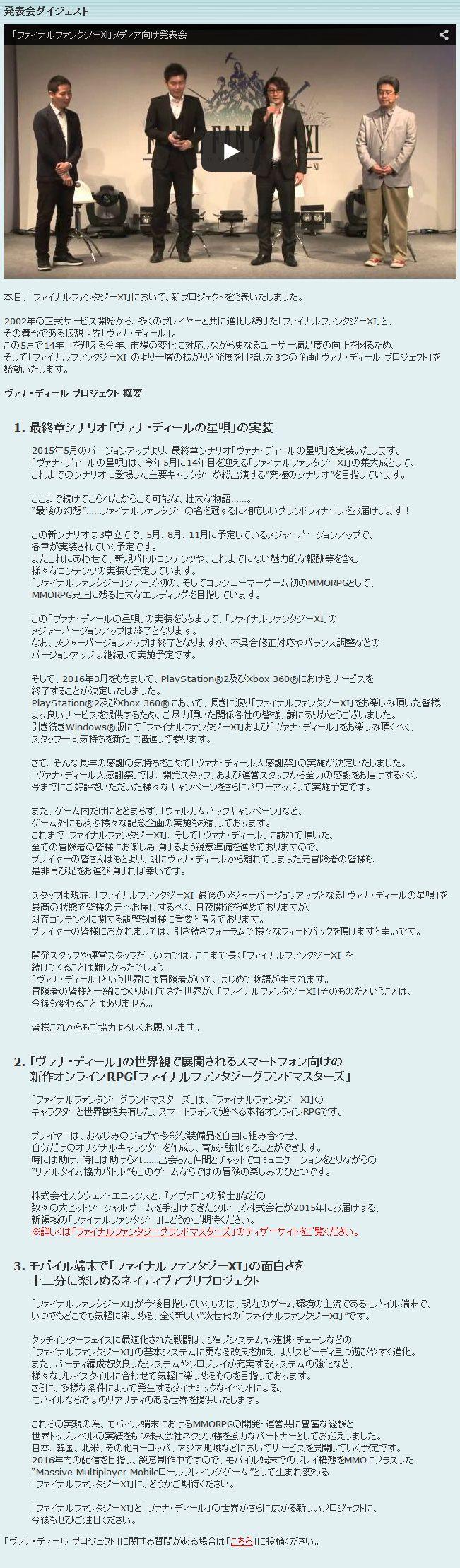 発表会ダイジェストFF11