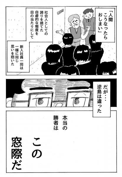 新社会人よ、窓際を目指せ (3)