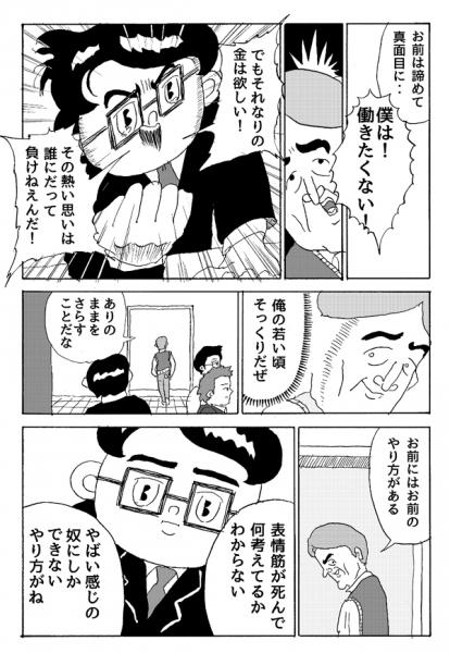 新社会人よ、窓際を目指せ (13)