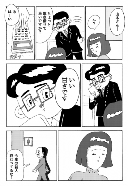 新社会人よ、窓際を目指せ (14)