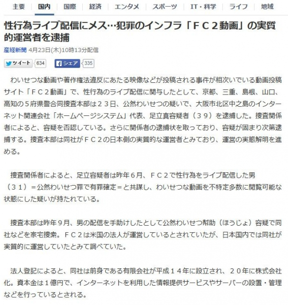 性行為ライブ配信にメス…犯罪のインフラ「FC2動画」の実質的運営者を逮捕 (産経新聞) - Yahoo!ニュース