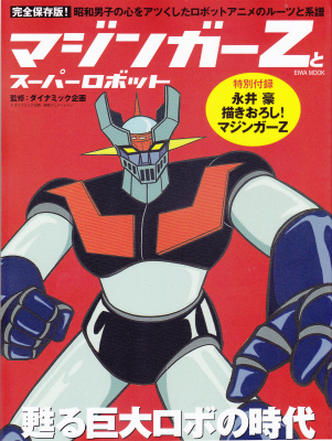 スーパーロボットムック本